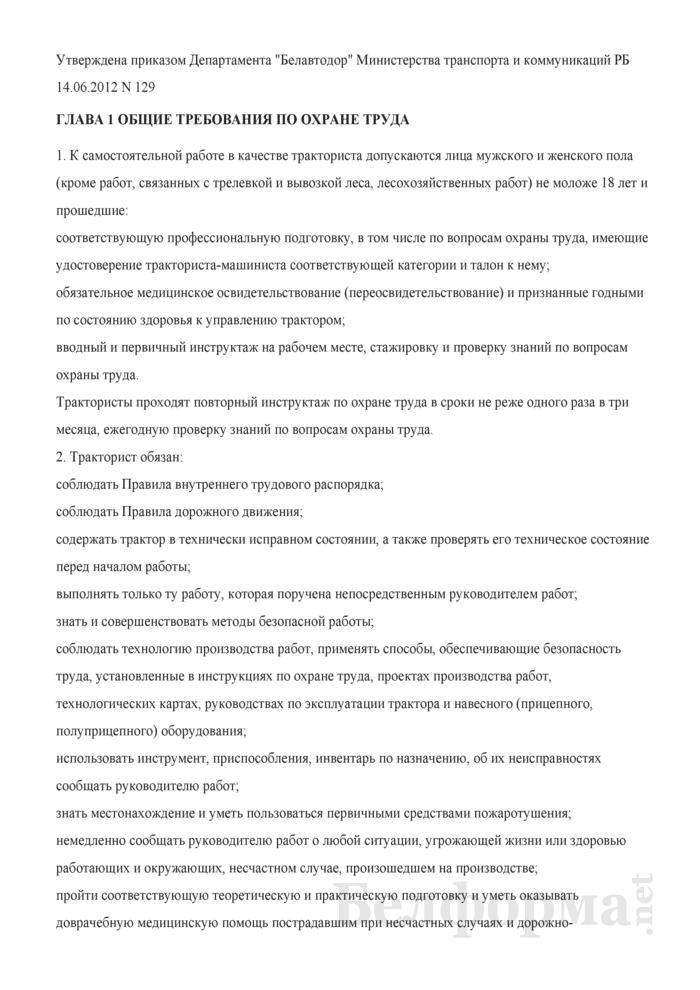 Типовая инструкция по охране труда для тракториста. Страница 1