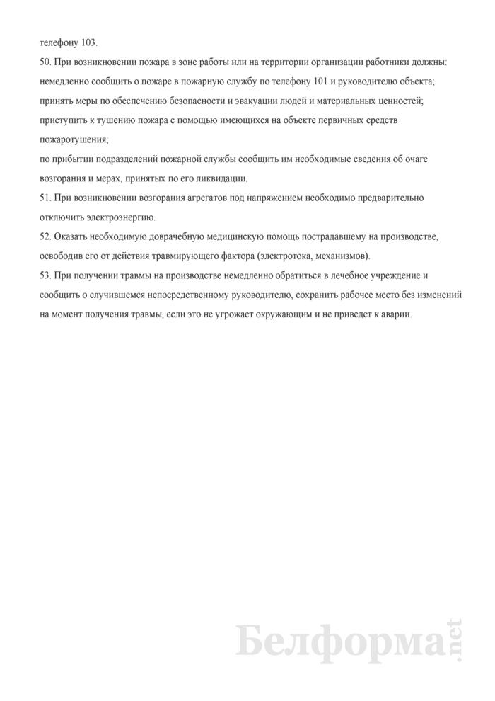 Типовая инструкция по охране труда при косьбе травы. Страница 8