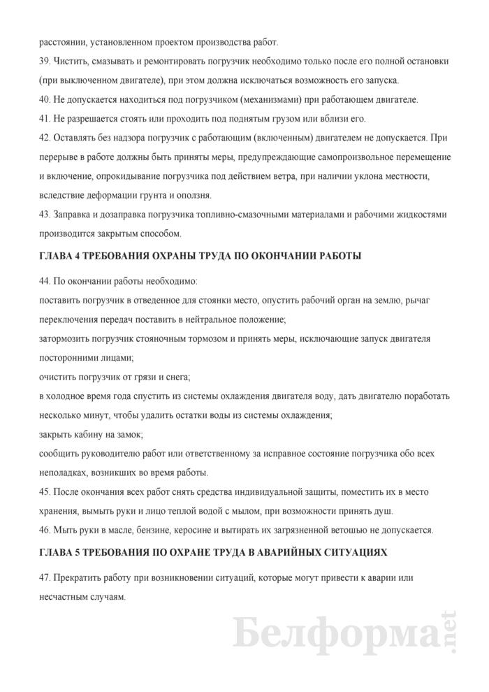 Типовая инструкция по охране труда водителя погрузчика. Страница 6