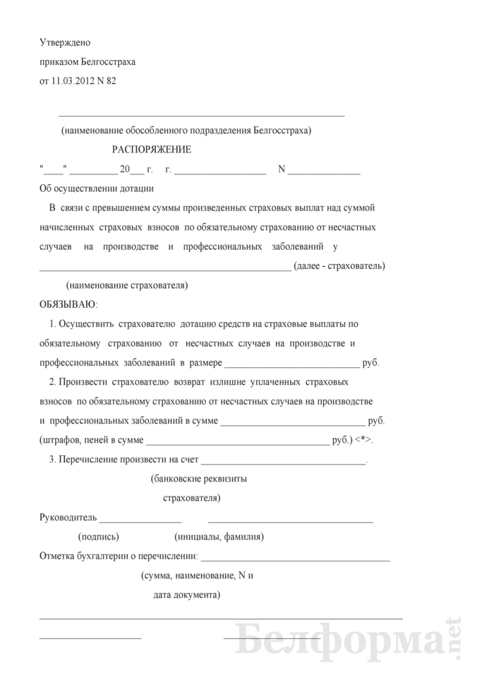 Распоряжение об осуществлении дотации. Страница 1