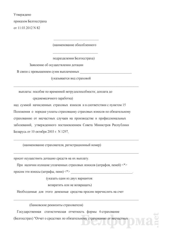 Заявление об осуществлении дотации. Страница 1