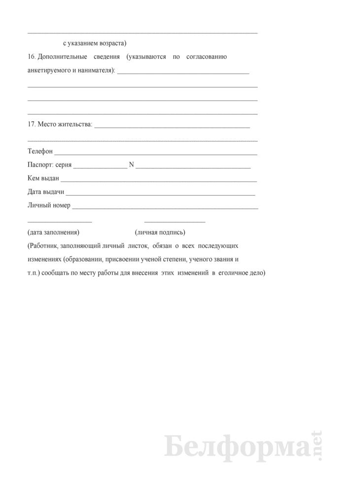 Личный листок по учету кадров. Страница 3