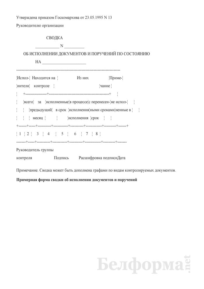 Сводка об исполнении документов и поручений по состоянию. Страница 1