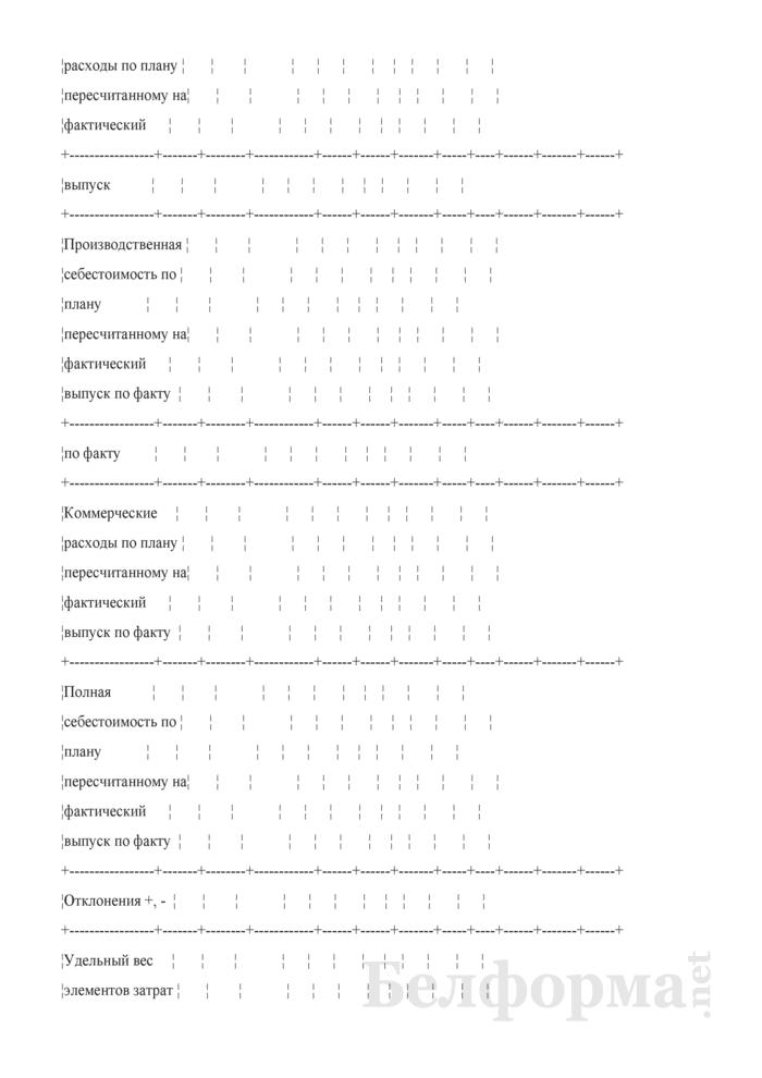 Рекомендуемая форма для проведения анализа себестоимости продукции по предприятию. Страница 3