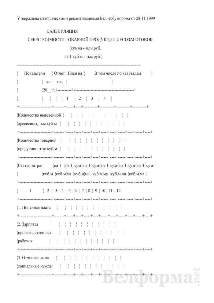 Калькуляция себестоимости товарной продукции лесозаготовок. Страница 1