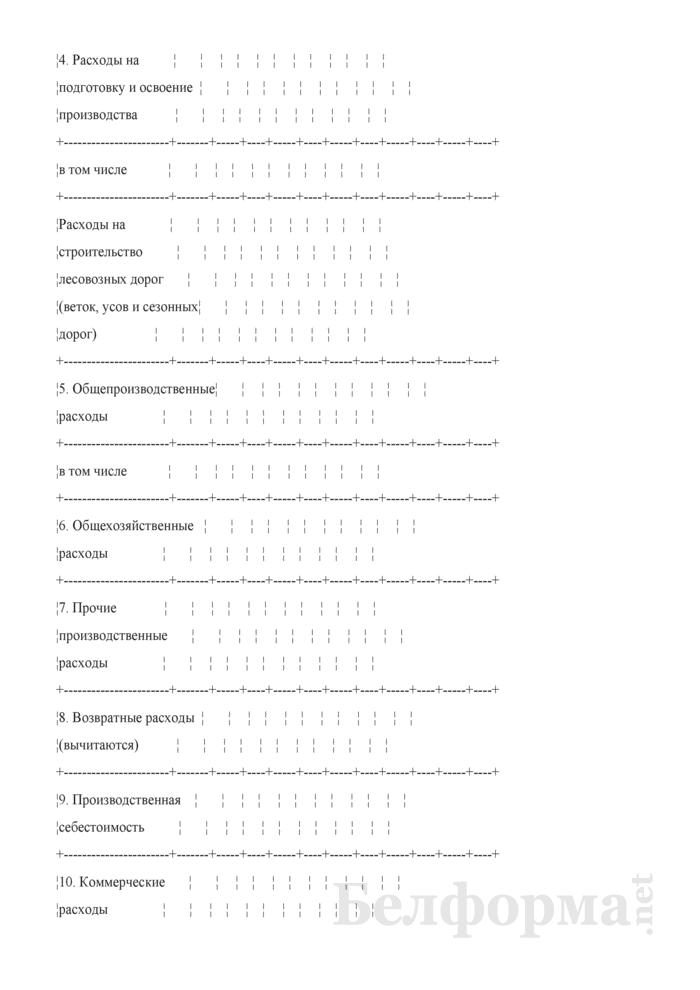 Калькуляция себестоимости товарной продукции лесозаготовок. Страница 2