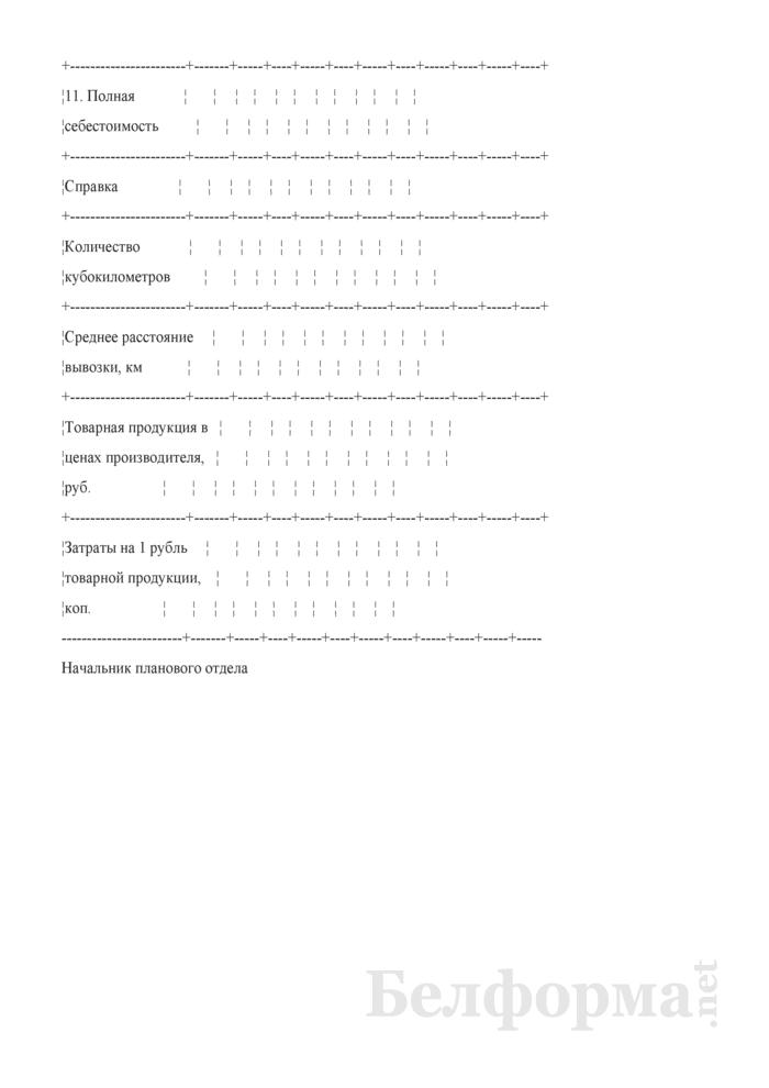Калькуляция себестоимости товарной продукции лесозаготовок. Страница 3