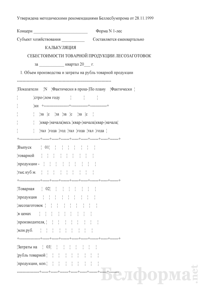 Калькуляция себестоимости товарной продукции лесозаготовок. Форма № 1-лес. Страница 1