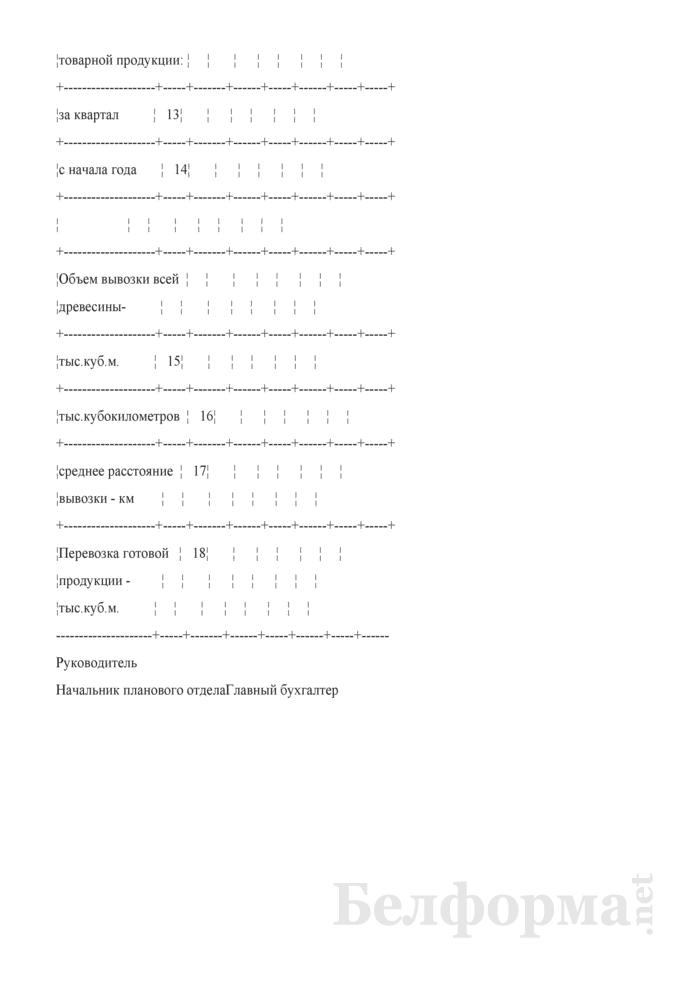 Калькуляция себестоимости товарной продукции лесозаготовок. Форма № 1-лес. Страница 4