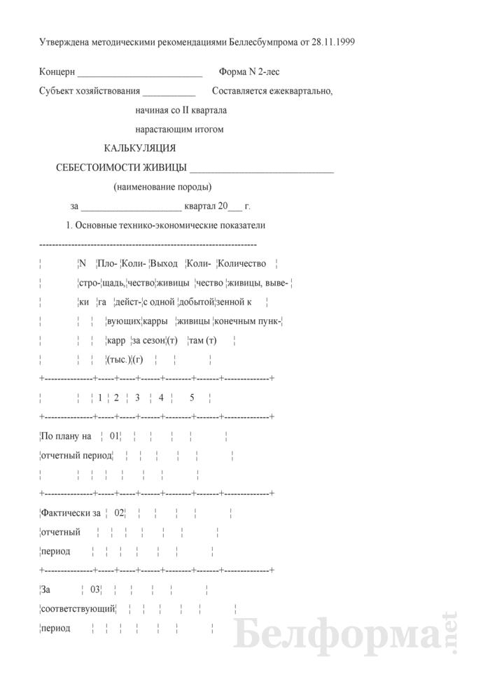 Калькуляция себестоимости живицы. Форма № 2-лес. Страница 1