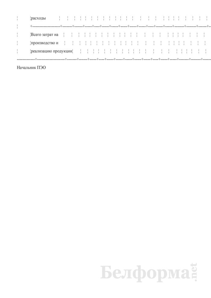Свод затрат на производство и реализацию. Страница 5