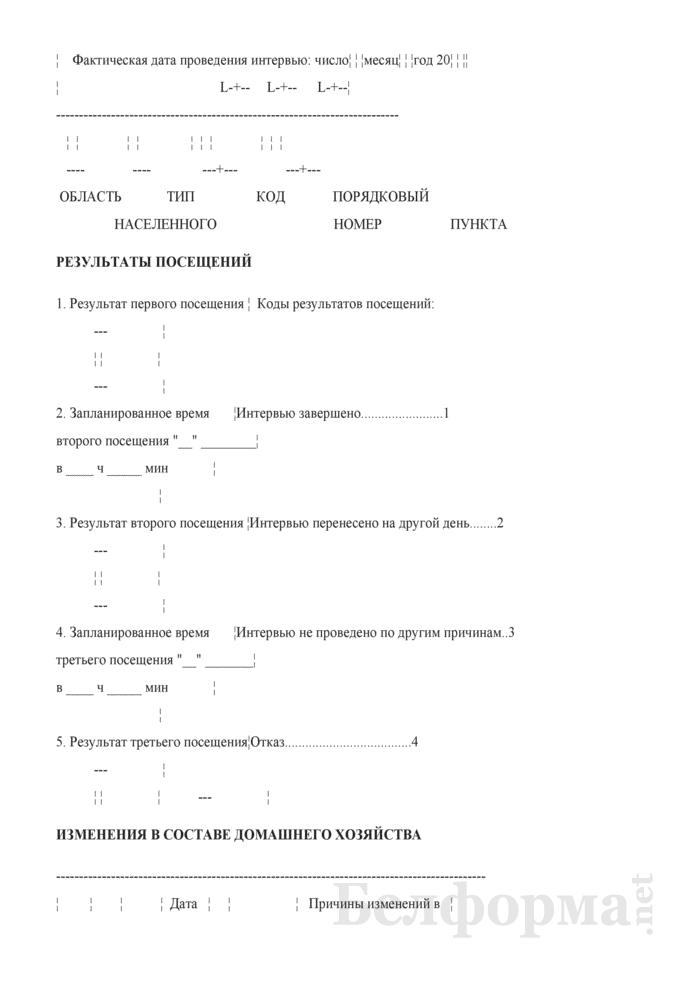 Ежеквартальный вопросник по расходам и доходам домашних хозяйств (Форма 4-дх (вопросник) (квартальная). Страница 2