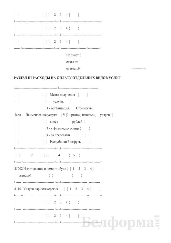 Ежеквартальный вопросник по расходам и доходам домашних хозяйств (Форма 4-дх (вопросник) (квартальная). Страница 15