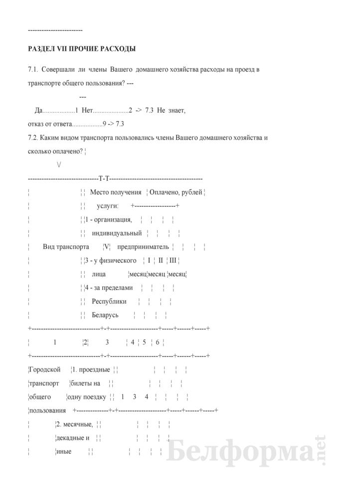 Ежеквартальный вопросник по расходам и доходам домашних хозяйств (Форма 4-дх (вопросник) (квартальная). Страница 32