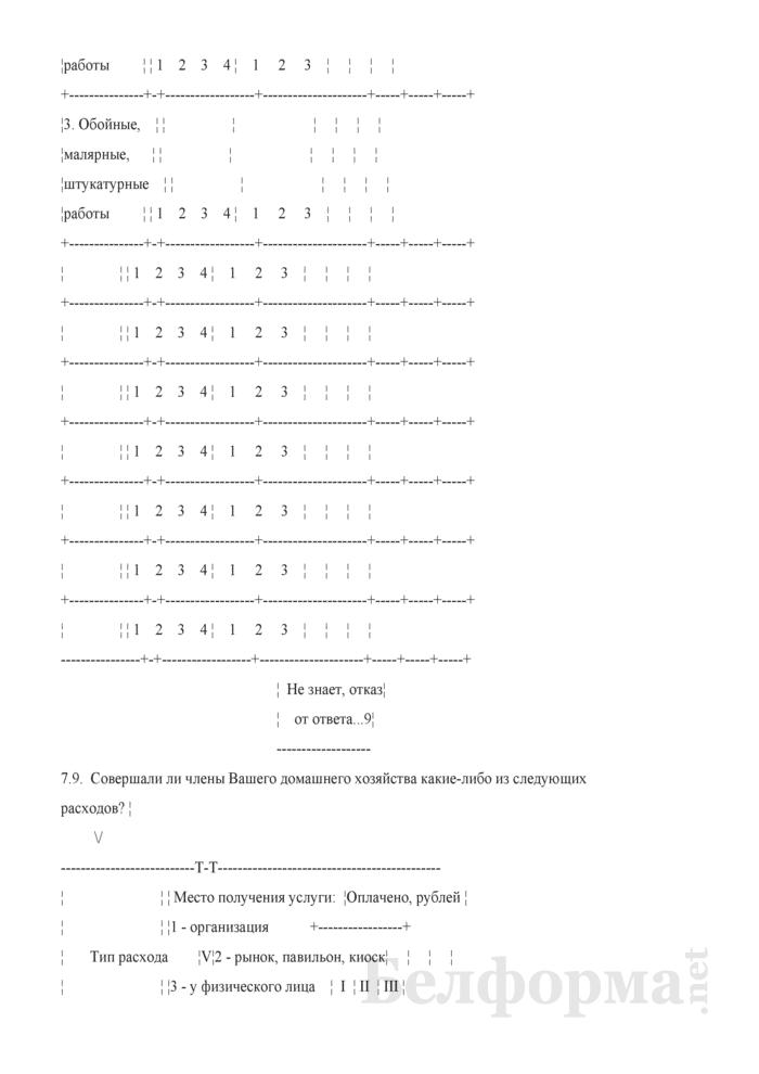 Ежеквартальный вопросник по расходам и доходам домашних хозяйств (Форма 4-дх (вопросник) (квартальная). Страница 37