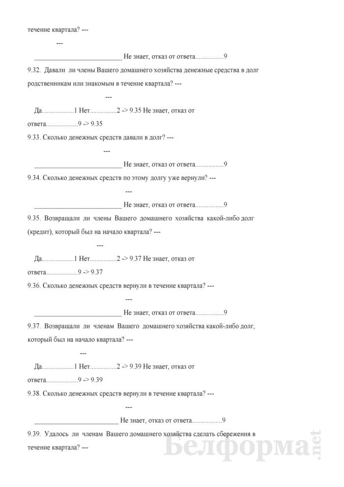 Ежеквартальный вопросник по расходам и доходам домашних хозяйств (Форма 4-дх (вопросник) (квартальная). Страница 54