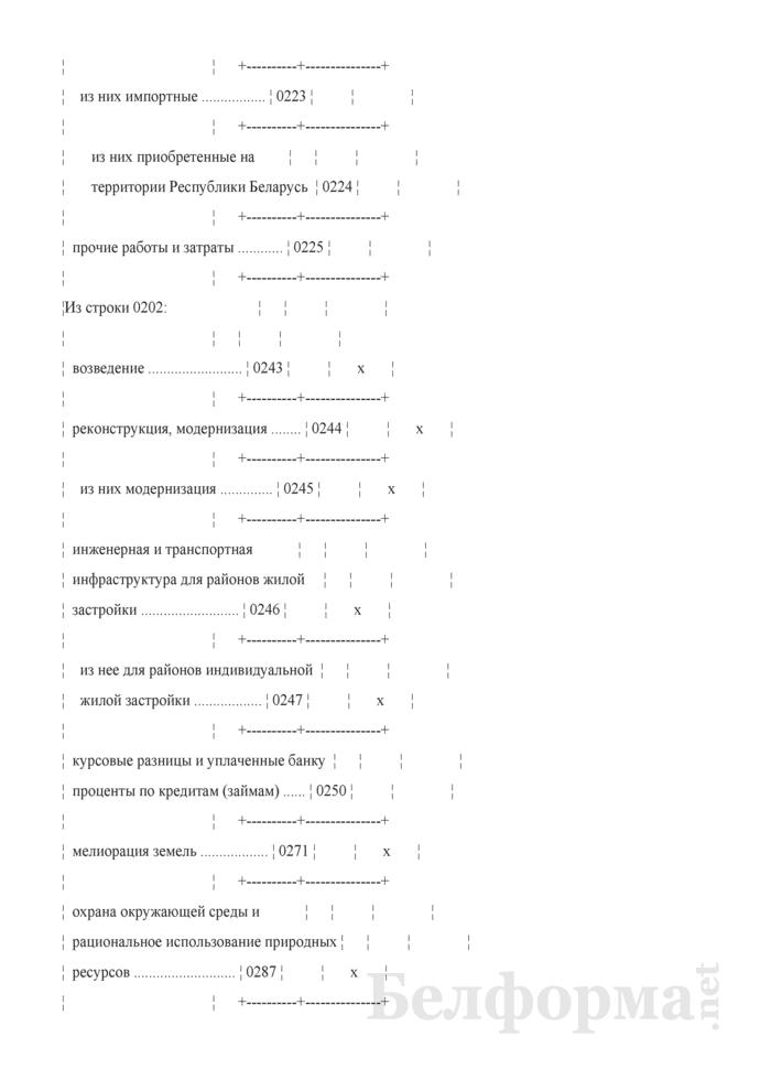 Отчет о вводе в эксплуатацию объектов, основных средств и использовании инвестиций в основной капитал (Форма 4-ис (инвестиции) (квартальная) (срочная)). Страница 8