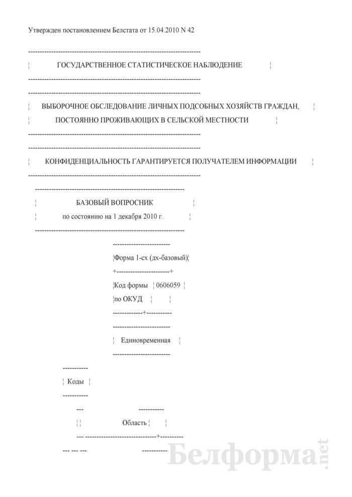 Базовый вопросник (Форма 1-сх (дх-базовый) (единовременная)). Страница 1