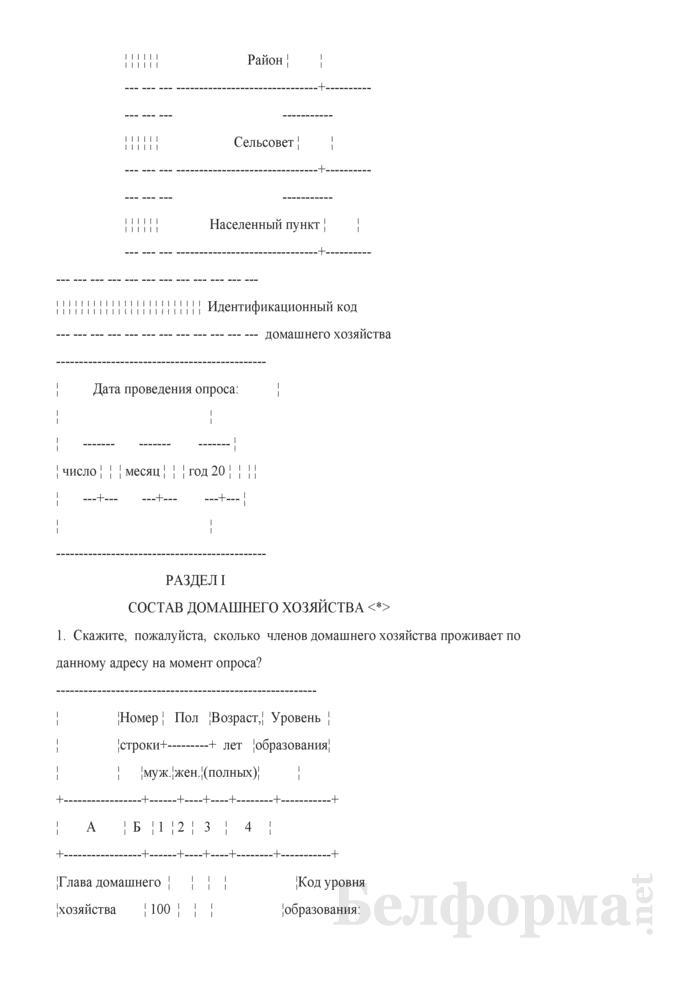 Базовый вопросник (Форма 1-сх (дх-базовый) (единовременная)). Страница 2