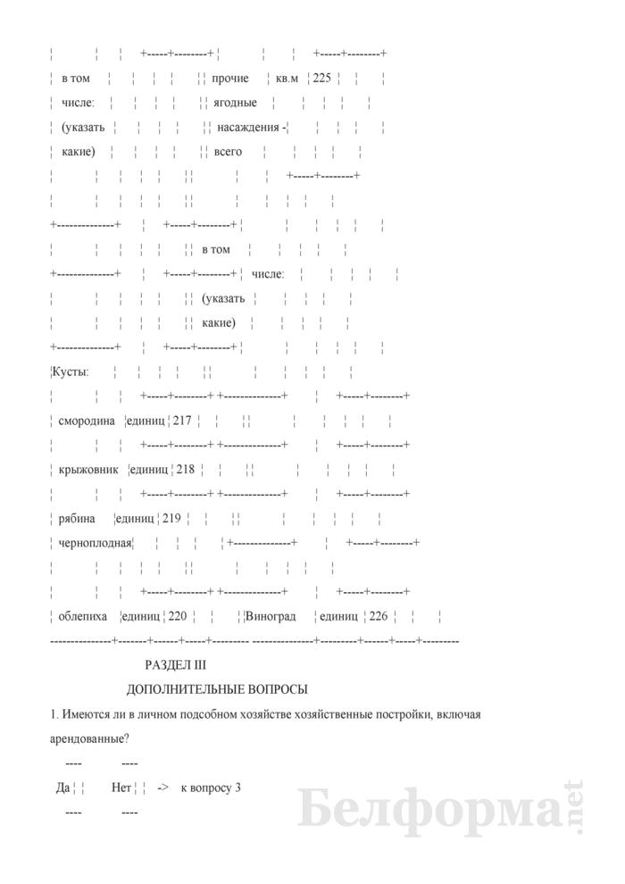 Базовый вопросник (Форма 1-сх (дх-базовый) (единовременная)). Страница 7