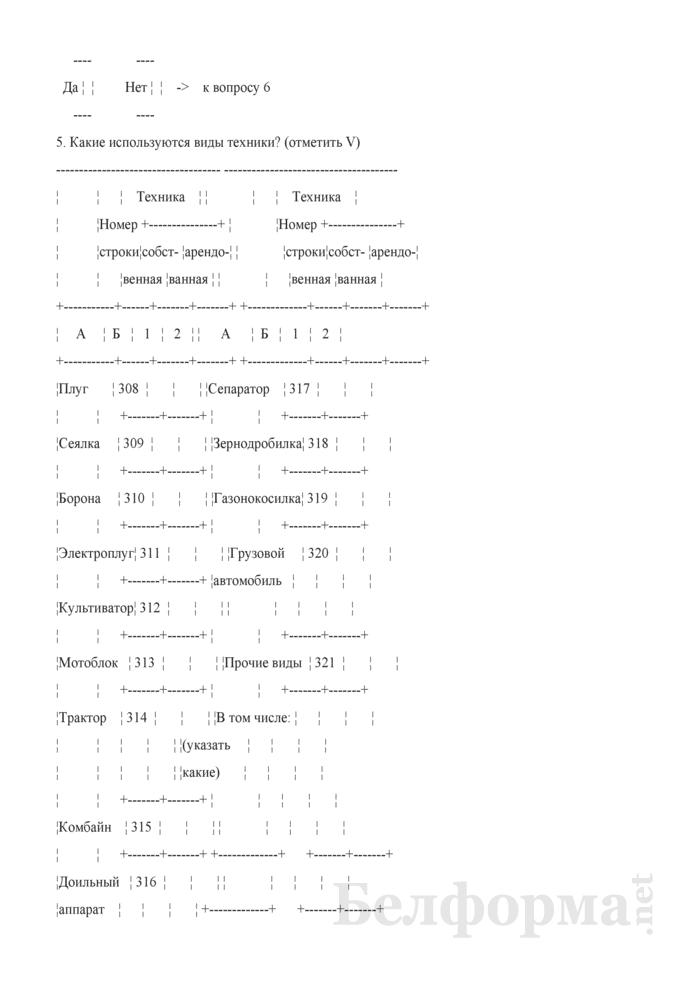 Базовый вопросник (Форма 1-сх (дх-базовый) (единовременная)). Страница 9