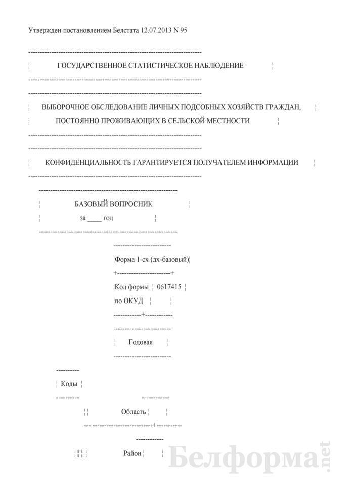 Базовый вопросник (Форма 1-сх (дх-базовый) (годовая), код формы по ОКУД 0617415). Страница 1
