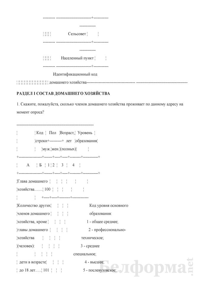 Базовый вопросник (Форма 1-сх (дх-базовый) (годовая), код формы по ОКУД 0617415). Страница 2