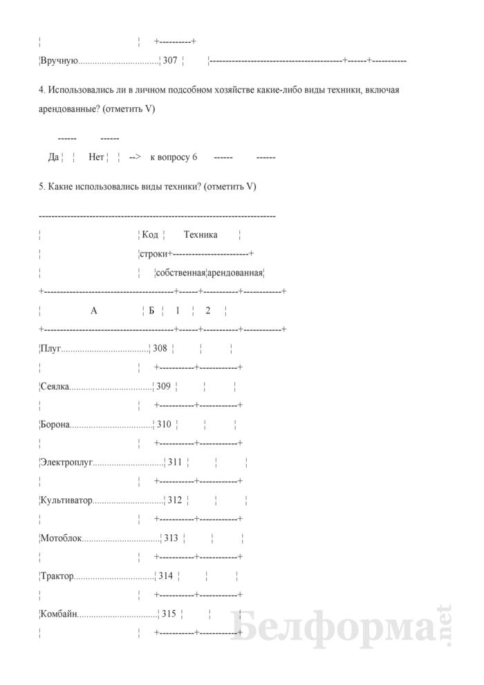 Базовый вопросник (Форма 1-сх (дх-базовый) (годовая), код формы по ОКУД 0617415). Страница 9