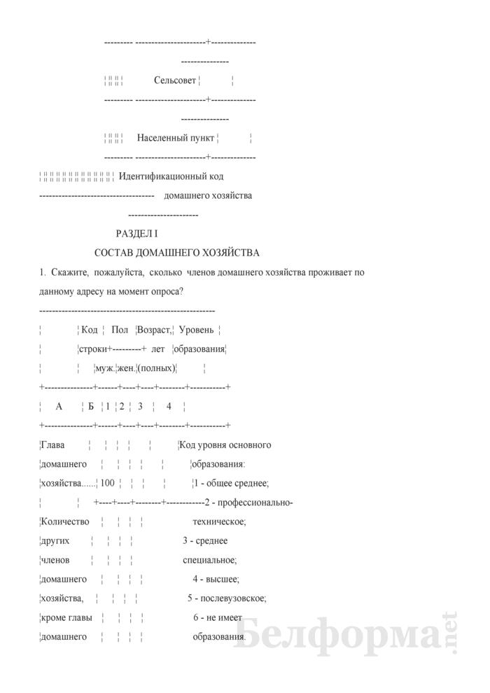 Базовый вопросник (Форма 1сх (дх-базовый) (1 раз в год)). Страница 2