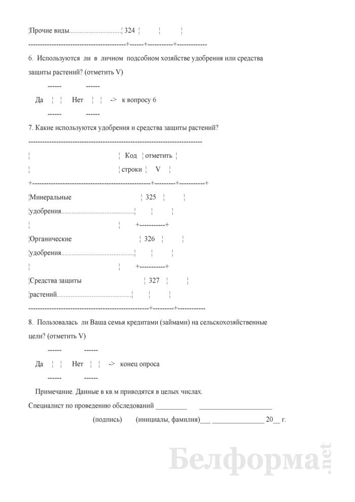 Базовый вопросник (Форма 1сх (дх-базовый) (1 раз в год)). Страница 11