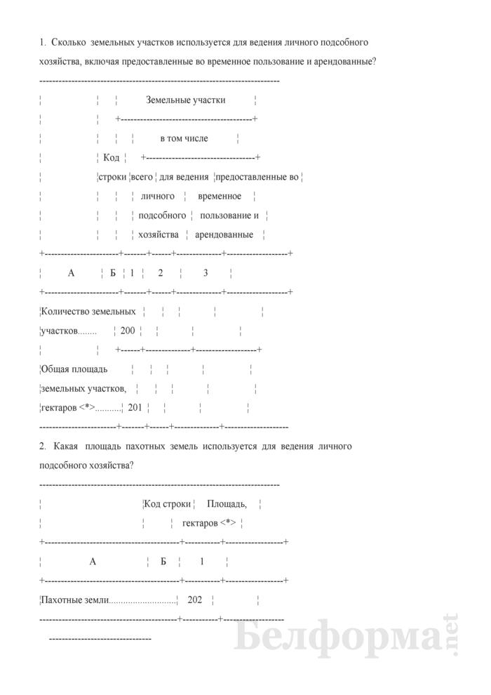 Базовый вопросник (Форма 1сх (дх-базовый) (1 раз в год)). Страница 4