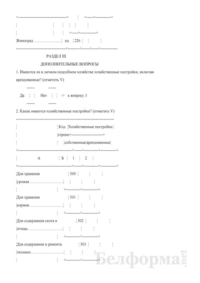 Базовый вопросник (Форма 1сх (дх-базовый) (1 раз в год)). Страница 8