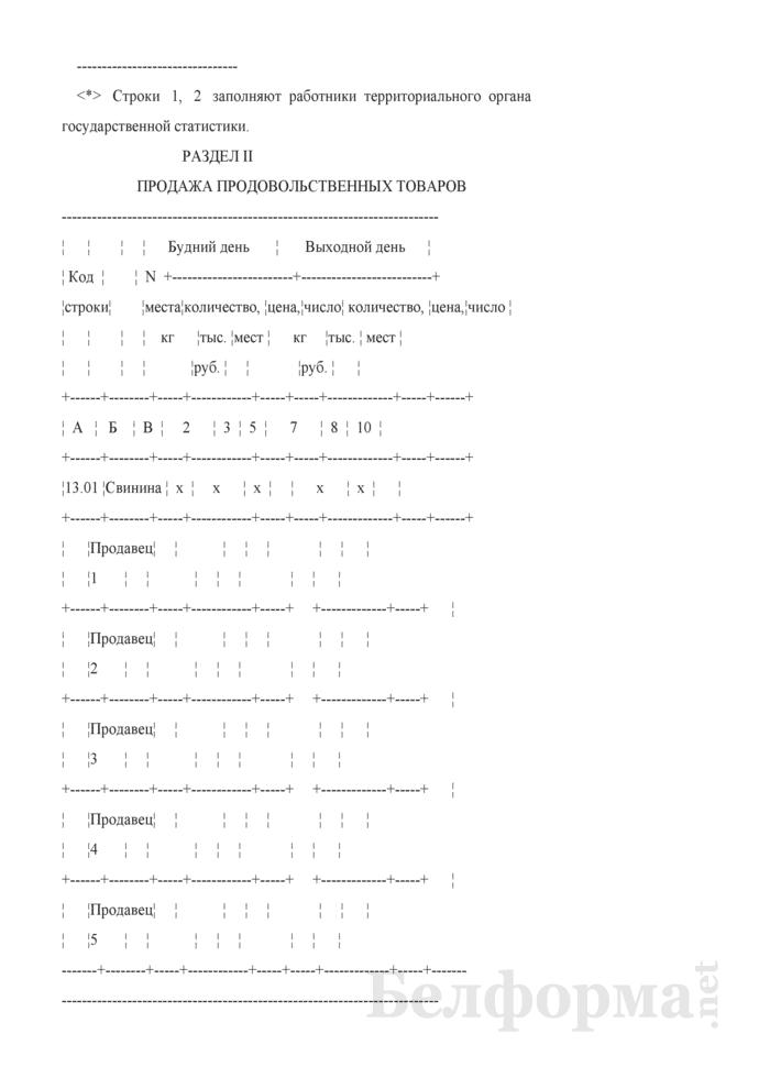 Блокнот регистрации объемов продажи и цен на товары на рынках, в торговых центрах. Страница 3