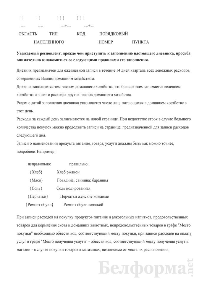 Дневник ежедневных расходов (Форма 4-дх (дневник) (квартальная)). Страница 2