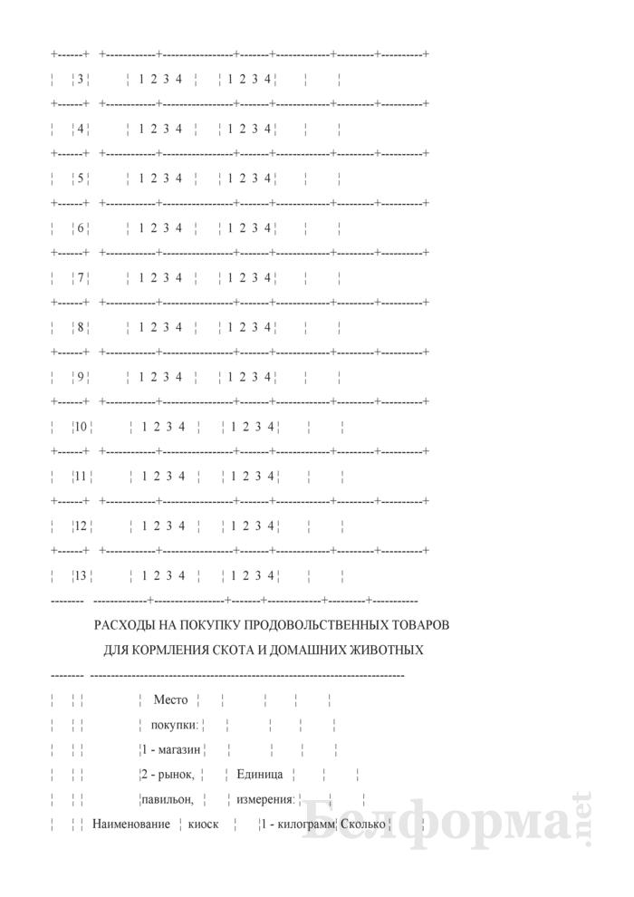 Дневник ежедневных расходов (Форма 4-дх (дневник) (квартальная)). Страница 5