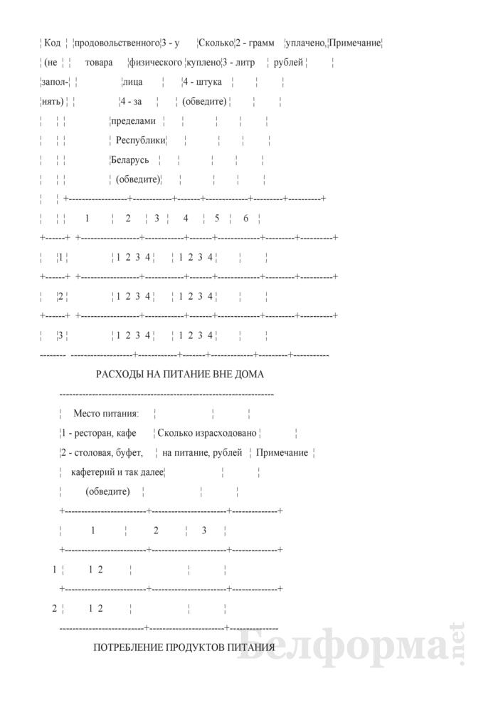 Дневник ежедневных расходов (Форма 4-дх (дневник) (квартальная)). Страница 6