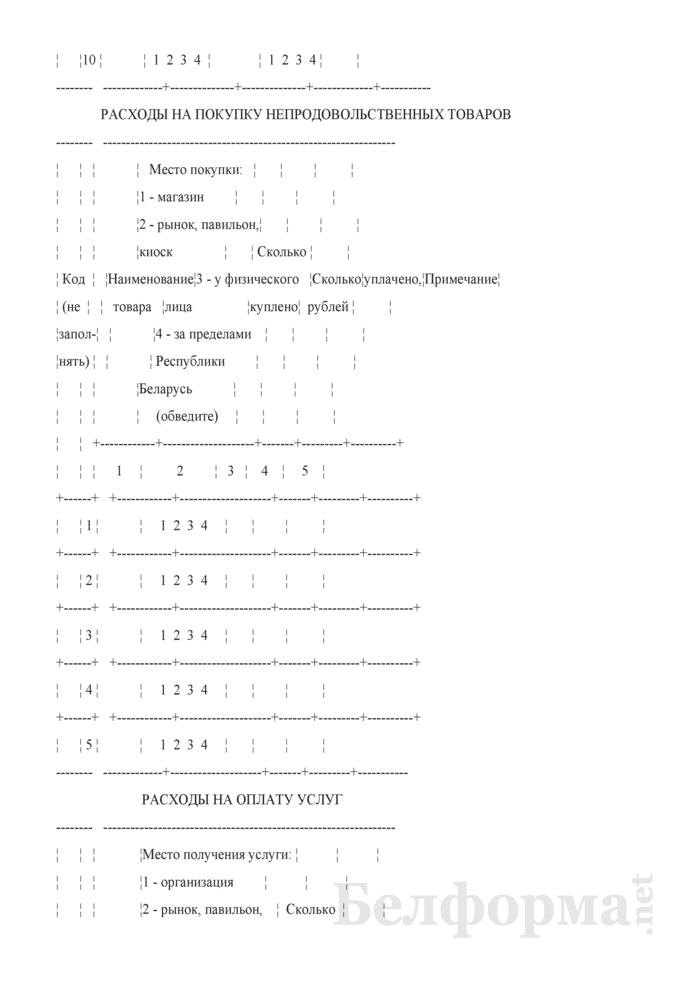 Дневник ежедневных расходов (Форма 4-дх (дневник) (квартальная)). Страница 8