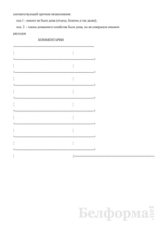 Дневник ежедневных расходов (Форма 4-дх (дневник) (квартальная)). Страница 10
