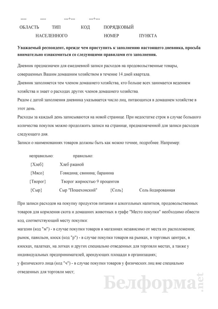 Дневник расходов на продовольственные товары (Форма 4-дх (дневник) (квартальная), код формы по ОКУД 0617403). Страница 2