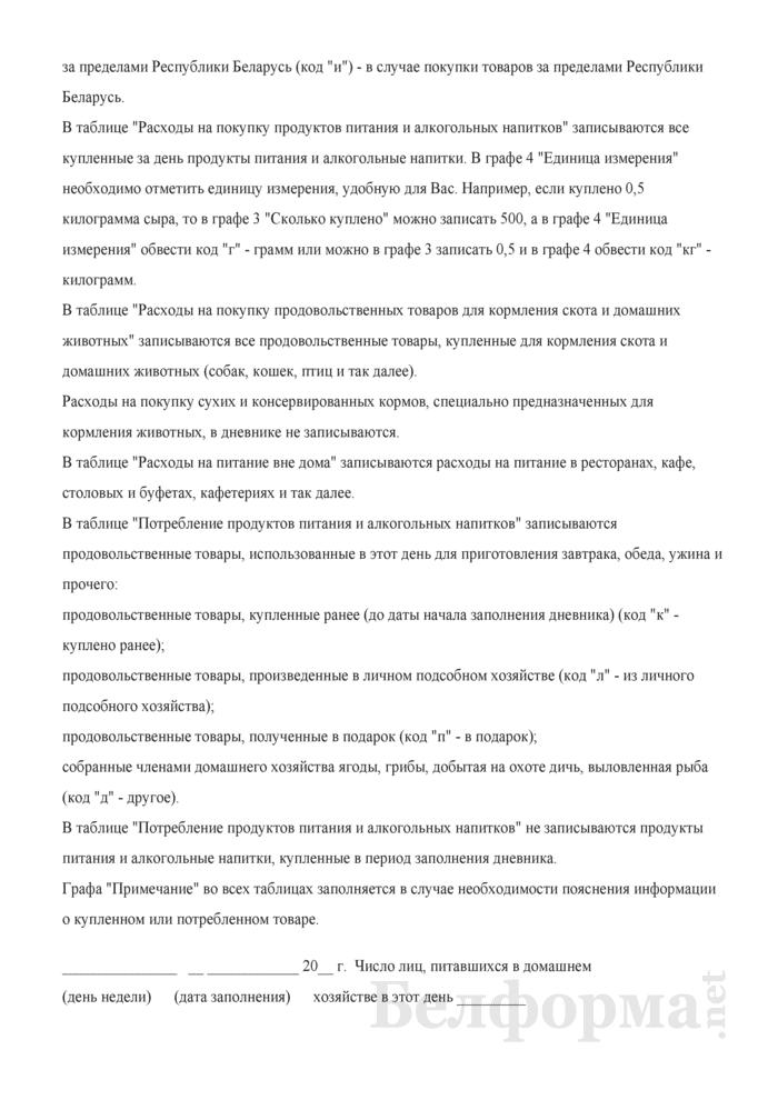 Дневник расходов на продовольственные товары (Форма 4-дх (дневник) (квартальная), код формы по ОКУД 0617403). Страница 3