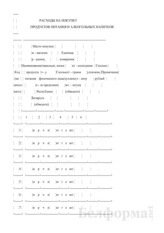 Дневник расходов на продовольственные товары (Форма 4-дх (дневник) (квартальная), код формы по ОКУД 0617403). Страница 4