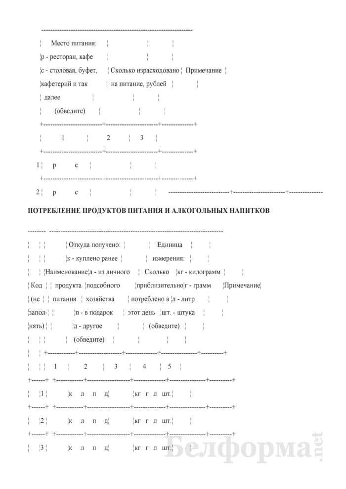 Дневник расходов на продовольственные товары (Форма 4-дх (дневник) (квартальная), код формы по ОКУД 0617403). Страница 7