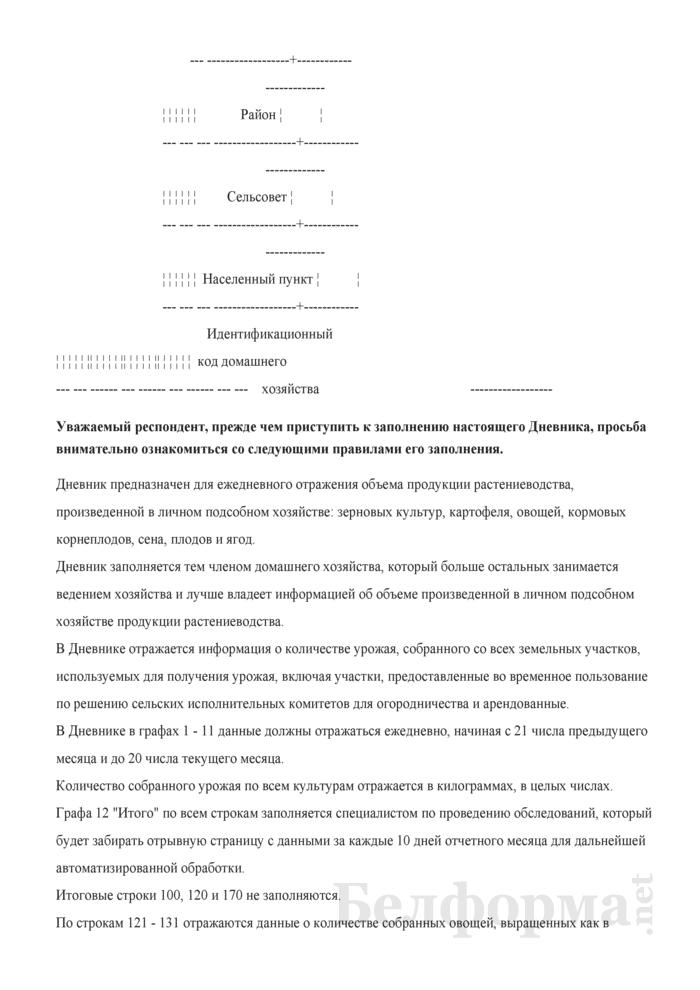 Дневник учета продукции растениеводства (Форма 6-сх (дх-растениеводство) (5 раз в год)). Страница 2