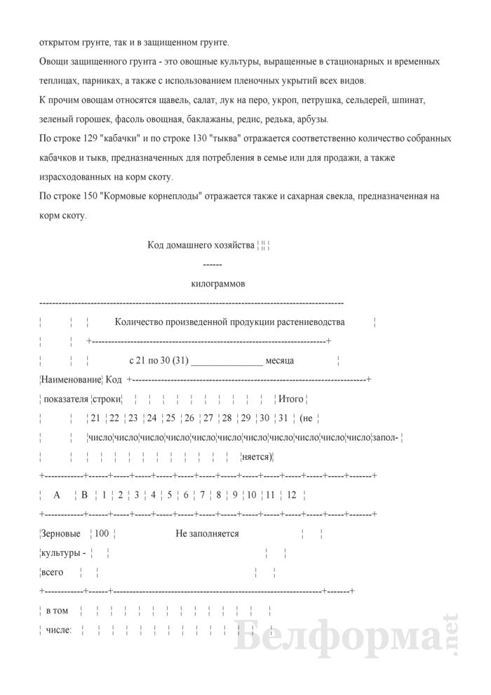 Дневник учета продукции растениеводства (Форма 6-сх (дх-растениеводство) (5 раз в год)). Страница 3