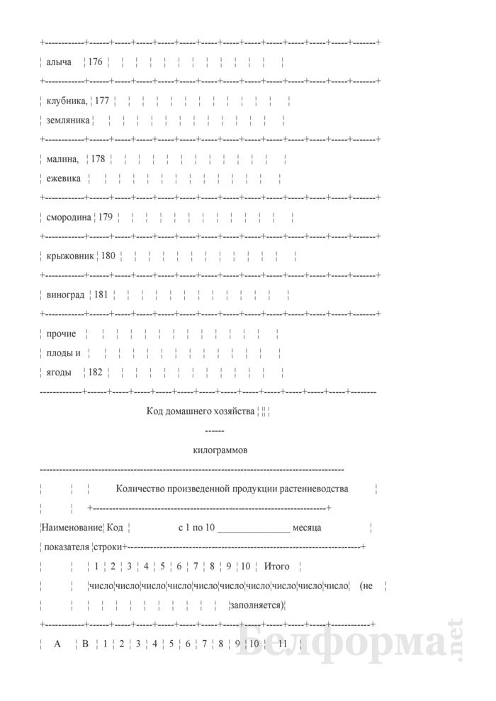 Дневник учета продукции растениеводства (Форма 6-сх (дх-растениеводство) (5 раз в год)). Страница 6
