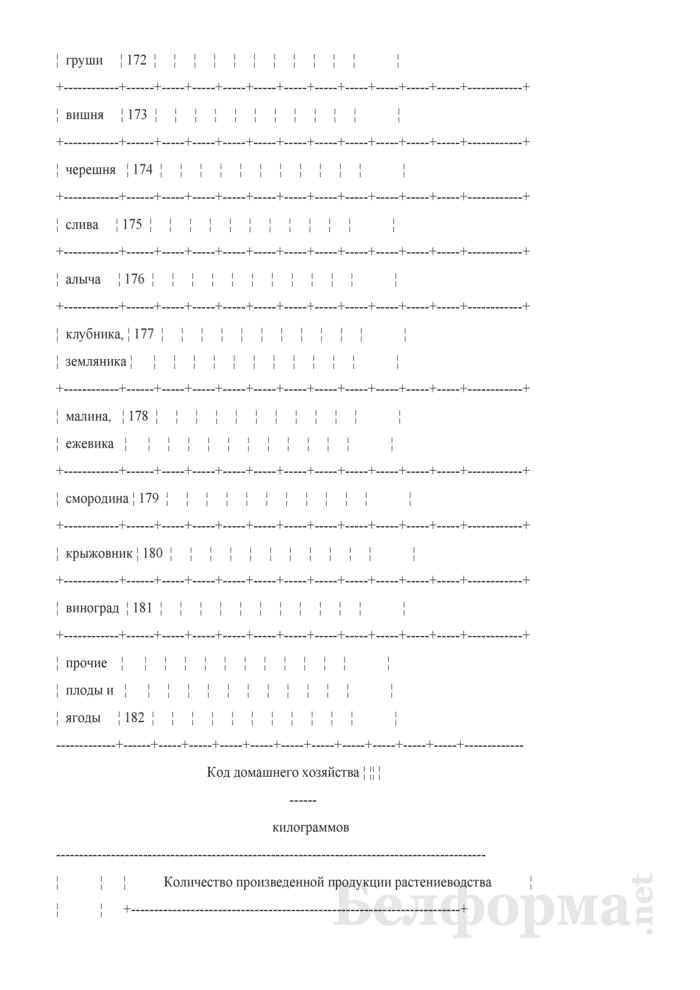 Дневник учета продукции растениеводства (Форма 6-сх (дх-растениеводство) (5 раз в год)). Страница 9