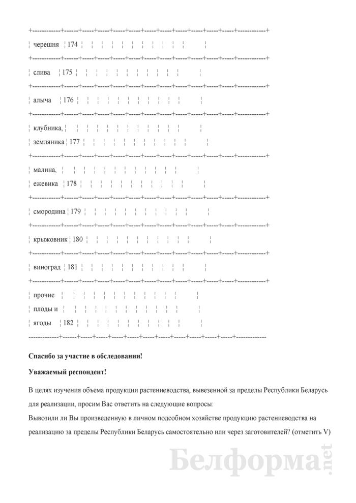 Дневник учета продукции растениеводства (Форма 6-сх (дх-растениеводство) (5 раз в год (за июнь, июль, август, сентябрь, октябрь)), код формы по ОКУД 0617414). Страница 13