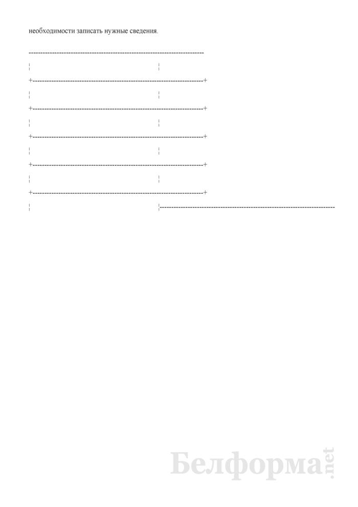 Дневник учета продукции растениеводства (Форма 6-сх (дх-растениеводство) (5 раз в год (за июнь, июль, август, сентябрь, октябрь)), код формы по ОКУД 0617414). Страница 16