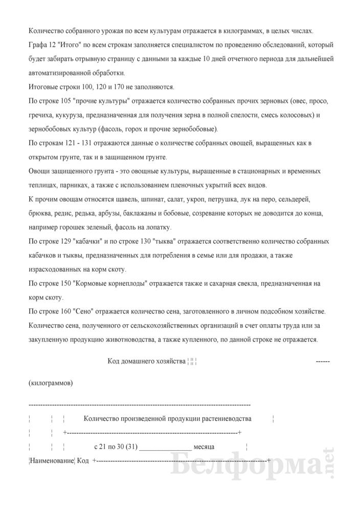 Дневник учета продукции растениеводства (Форма 6-сх (дх-растениеводство) (5 раз в год (за июнь, июль, август, сентябрь, октябрь)), код формы по ОКУД 0617414). Страница 3