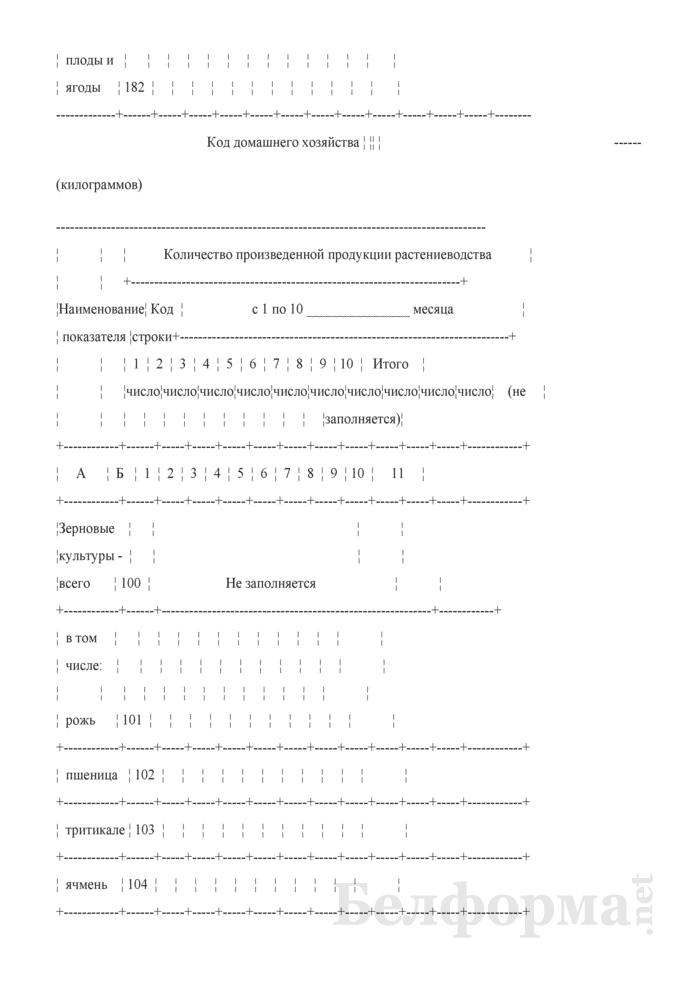 Дневник учета продукции растениеводства (Форма 6-сх (дх-растениеводство) (5 раз в год (за июнь, июль, август, сентябрь, октябрь)), код формы по ОКУД 0617414). Страница 7